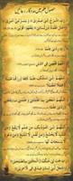 Hasool-e-Ilm Main Madadgar Duain