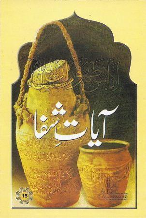 Ayat-e-Shifa