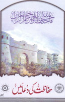 Hifazat Ki Duain (#6)