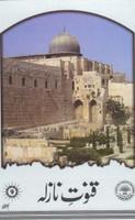 Qanoot-e-Nazla (#9)