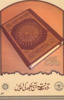 Tilawat-E-Quran Kay Baad Ki Duain (#11)