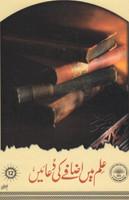 Ilm Main Azafay Ki Duain (#12)
