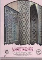 Asma-al-Husna (#13)