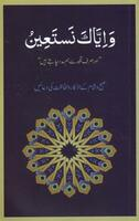 Waeyaka Nastaeen Urdu Translation Revised Edition