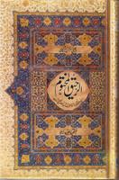 Al-Raheequl Makhtoom