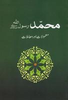 Muhammad s.a.w Maamoolat Aur Muamlat