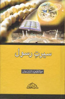 Seerat-e-Rasool s.a.w New Edition
