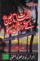 Hayat-e-Tabaeen Kay Darkhashan Pehlu