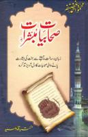 Sahabiyaat Mubashiraat Book