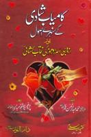 Kamyab Shaadi Kay Sunehray Asool