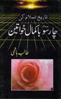 Chaar Sau Bakamal Khawateen