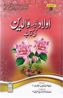 Aulad Aur Waldain Ki Kitab