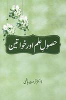Hasool-e-Ilm Aur Khawateen New Print
