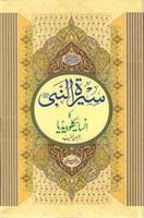 Seerat-Ul-Nabi Ka Encyclopedia