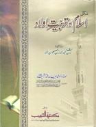 Islam Aur Tarbiyat-e-Aulad