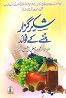 Shukr Guzar Bananay Kay Fawaid