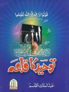 Tauheed Ka Qila