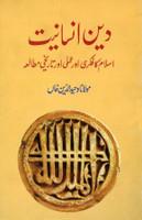 Deen-e-Insaniyat