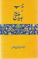 Mazhab aur Jadid Challenge