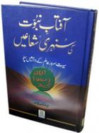 Aftab-e-Nubuvat Ki Sunehri Shuain