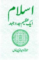 Islam Ek Azeem Jad-o-Jahad