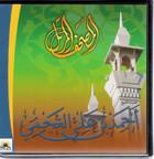 Al-Quran Recitation by Ahmed Bin Ali Al-Ajami