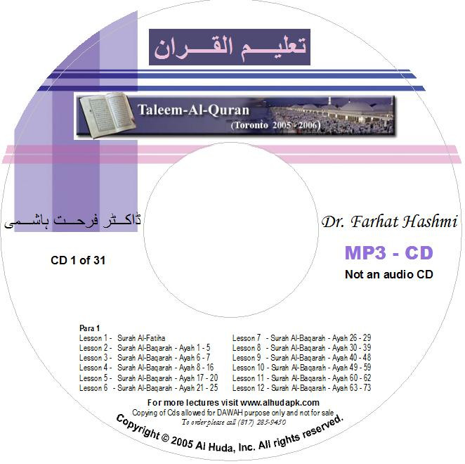 TQ 2005 - Word To Word Urdu Translation,Word Anaylsis & Tafsir Complete  Quran MP3