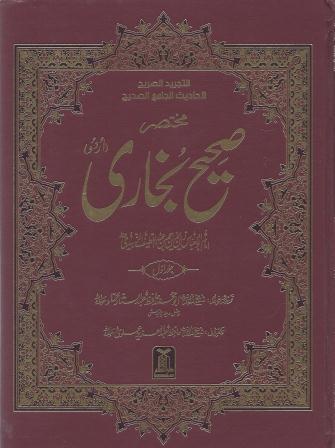 Complete Sahih Bukhari Pdf