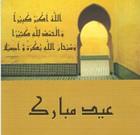Eid Card With Qurbani Ki Ahmiat (4)
