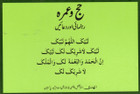 Hajj-o-Umra Rehnumai Aur Duain Booklet