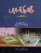 Hajj Aur Umra Ki Asanian