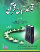 Qawaid-e-Zaban (2 Vol) Arabic Grammar