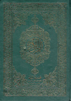 Quran Al-Kareem Mushaf Uthmani (Arabic Style) Regular Size