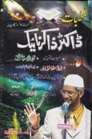 Khutbat - Dr.Zakir Naik