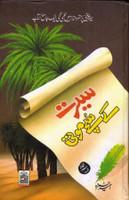 Seerat Kay Sachay Moti
