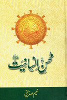 Mohsan-e-Insaniyat s.a.w
