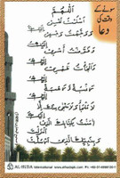 Sonay Kay Waqt Ki Dua Card