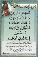 Bistar Par Laittay Huay Astaghfar Dua Card