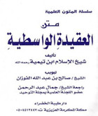 Al-'Aqeedah Al-Wasitiyyah Arabic Only Version Book