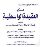 Al-'Aqeedah Al-Wasitiyyah Arabic Only Version Book