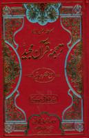 Tafheem-al-Quran Urdu