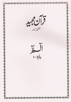 Word To Word Urdu Translation Of Quran Juz 6-10