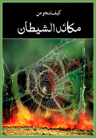 Makai'd al-Shaitan Book