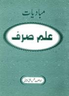 Mubadiyaat - Ilm Surf Book