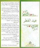 Eid-Ul-Fitr Informative Pamphlet
