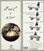 Ghusle Maiyat o Takfeen Ka Masnoon Tariqa Informative Pamphlet