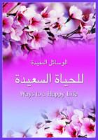 Al-Wasail Al-Mufeedah li Al-Hayaat Al-Saeedah (Ways To A Happy Life)Book