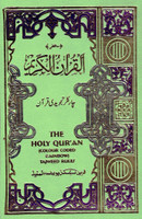 Tajweed Color Coded Quran Small Size
