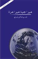 PDF Download Mera Jeena Mera Marna
