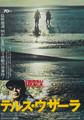 Dersu Uzala (1975) DVD
